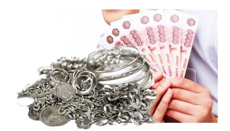 Москва серебро который ломбард принимает часов выкуп